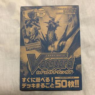 カードファイトヴァンガード(カードファイト!! ヴァンガード)のカードファイト!!ヴァンガード〓ロイヤルパラディンデッキ〓2018年6月特典〓(Box/デッキ/パック)