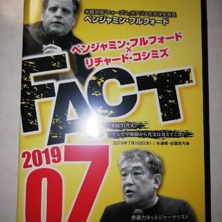 FACT2019 7月号(ドキュメンタリー)