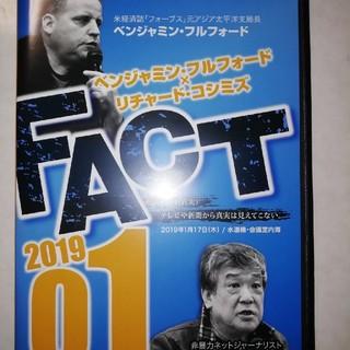 FACT2019 1月号(ドキュメンタリー)