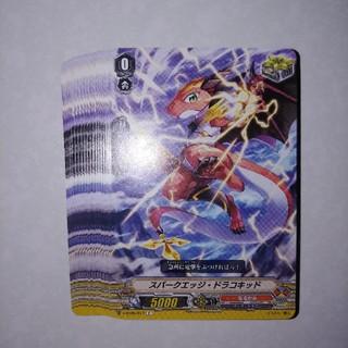 カードファイトヴァンガード(カードファイト!! ヴァンガード)のヴァンガード スパークエッジ·ドラコキッド C 20枚セット(シングルカード)