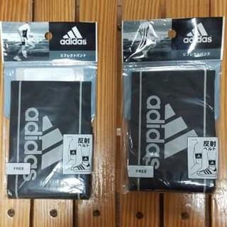 アディダス(adidas)のadidasのリフレクトバンド2個セット(バングル/リストバンド)