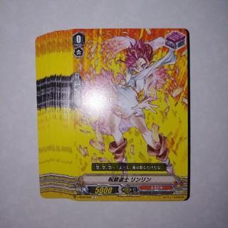 カードファイトヴァンガード(カードファイト!! ヴァンガード)のヴァンガード 呪禁道士リンリン C 20枚セット(シングルカード)