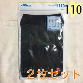 UNIQLO - ユニクロ エアリズム 2枚セット 110 ボクサーブリーフ 下着 男の子 パンツ
