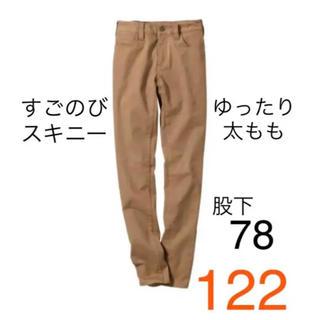 新品未開封❤︎すごのび股ずれしにくいスニキーパンツ❤︎股下78cm  122(スキニーパンツ)