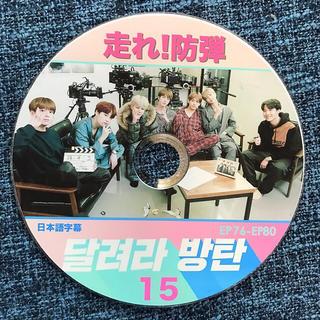 ボウダンショウネンダン(防弾少年団(BTS))の✤BTS✤走れ!防弾! 15🌈💕(お笑い/バラエティ)