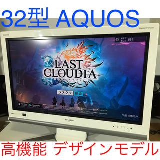 アクオス(AQUOS)のデザインモデル!32型 液晶テレビ AQUOS(テレビ)