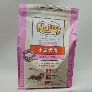 ニュートロ ナチュラルチョイス 小型犬用 成犬用 チキン&玄米
