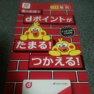 NTTdocomo - dポイントカード