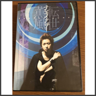 アラシ(嵐)の大野智/テンセイクンプー~転世薫風〈初回限定盤・2枚組〉(舞台/ミュージカル)