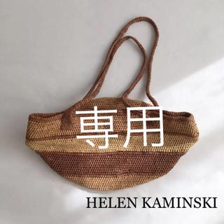 ヘレンカミンスキー(HELEN KAMINSKI)のヘレンカミンスキー バッグ カゴバッグ(かごバッグ/ストローバッグ)