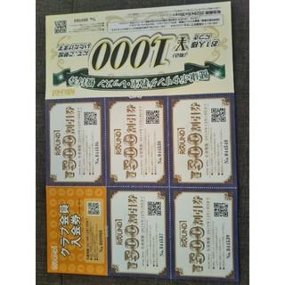 値下げ ラウンドワン株主優待券 500円割引券5枚・クラブ会員入会券1枚他(ボウリング場)