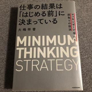 角川書店 - 「仕事の結果は「はじめる前」に決まっている マッキンゼーで学んだ段取りの技法」