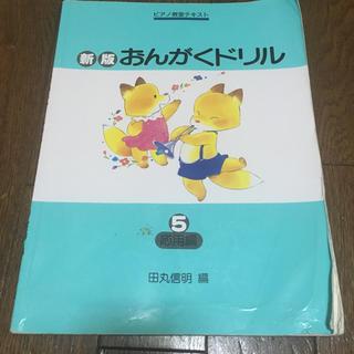 ガッケン(学研)のピアノ教室テキストおんがくドリル応用編(童謡/子どもの歌)
