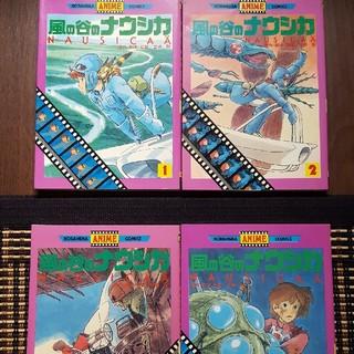 ジブリ(ジブリ)の風の谷のナウシカ 全4巻 カラー漫画 (全巻セット)