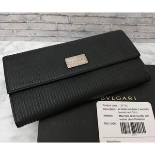 BVLGARI - ☆本日限定!☆BVLGARI ブルガリ財布 ミレリゲ 二つ折り 付属品有