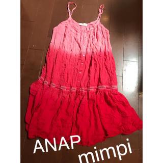 anap mimpi - 美品☆中古ANAP mimpiグラデーションワンピース☆