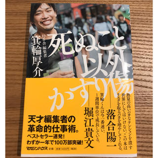 マガジンハウス(マガジンハウス)の『死ぬこと以外かすり傷』箕輪厚介(ビジネス/経済)