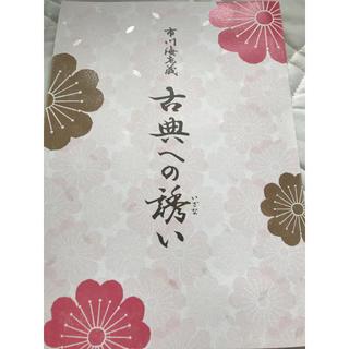 市川海老蔵 古典への誘い 2019パンフレット(伝統芸能)