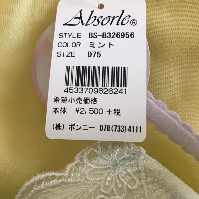 ブラジャー ショーツ セット レディースの下着/アンダーウェア(ブラ&ショーツセット)の商品写真