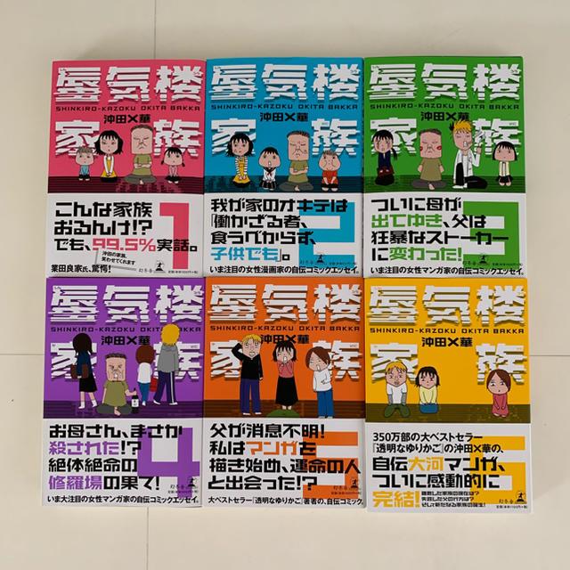 幻冬舎(ゲントウシャ)の蜃気楼家族 沖田×華 エンタメ/ホビーの漫画(女性漫画)の商品写真