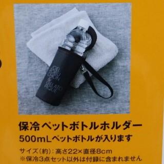 ジェラートピケ(gelato pique)のグロー付録 保冷ボトルホルダー(日用品/生活雑貨)