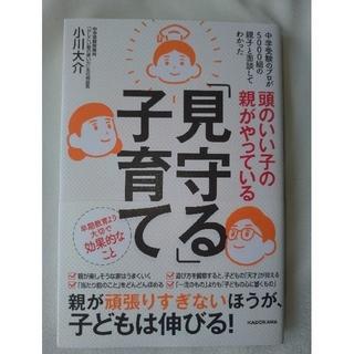 角川書店 - 頭のいい子の親がやっている「見守る」子育て