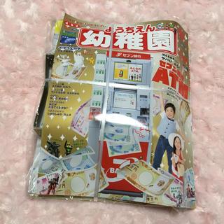 ショウガクカン(小学館)の幼稚園 9月号(絵本/児童書)