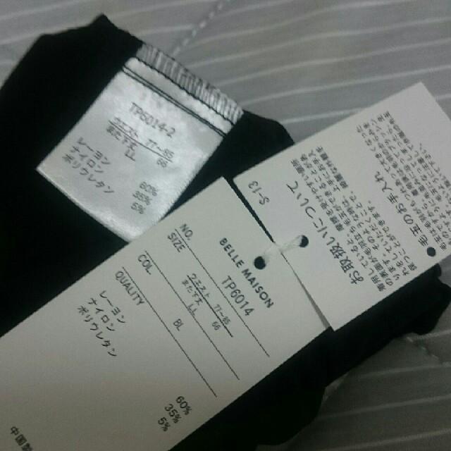ベルメゾン(ベルメゾン)の新品未使用 ブラックパンツ レディースのパンツ(カジュアルパンツ)の商品写真