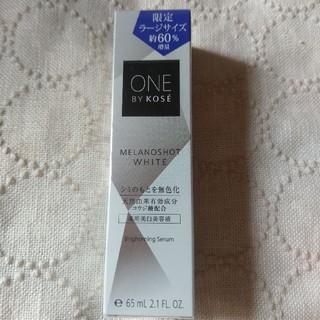 KOSE - 新品◊*゜ONE BY KOSE メラノショット ホワイト 薬用美白美容液