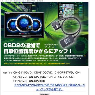 パナソニック(Panasonic)のOBD2アダプター パナソニック CA-CS10D(汎用パーツ)