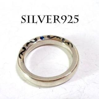 Y022 SIRVER925 ブルーサファイア 甲丸リング15号 シンプル(リング(指輪))