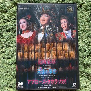 宝塚歌劇 花組公演   飛翔無限 天使の季節  アプローズ DVD2枚組(舞台/ミュージカル)