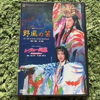 宝塚歌劇 花組公演  野風の笛   レヴュー誕生 DVD(舞台/ミュージカル)