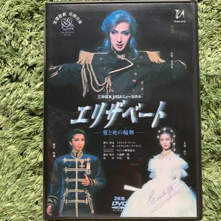 宝塚歌劇  花組公演   エリザベート DVD (舞台/ミュージカル)