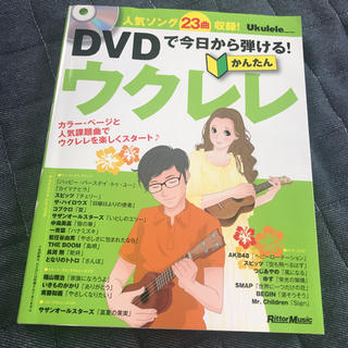 DVD付き☆ウクレレ教則本☆初心者(楽譜)