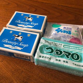 【新品】ウタマロ・シャボン玉・牛乳石鹸(青箱)4個セット 匿名送料込