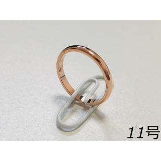 00110 【レディース指輪】ローズゴールド 11号(リング(指輪))