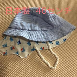 アカチャンホンポ(アカチャンホンポ)の赤ちゃん帽子 46センチ(帽子)