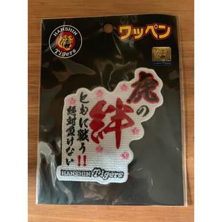 ハンシンタイガース(阪神タイガース)の阪神タイガース 虎の絆ワッペン(応援グッズ)
