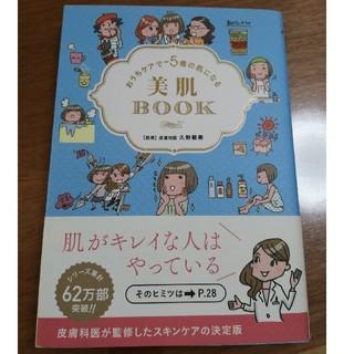 おうちケアで-5歳の肌になる美肌BOOK(ファッション/美容)