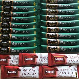 Nestle - 23本 ネスレ ネスカフェ スティックコーヒー