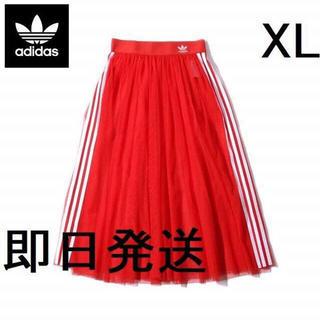 adidas - 即日発送!XLサイズ アディダス W SKIRT TULLE チュールスカート