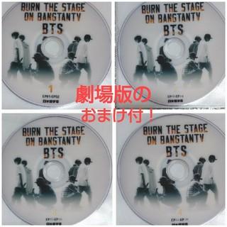 防弾少年団(BTS) - BTS BURN THE STAGE ドキュメンタリー ★おまけで「劇場版」付!