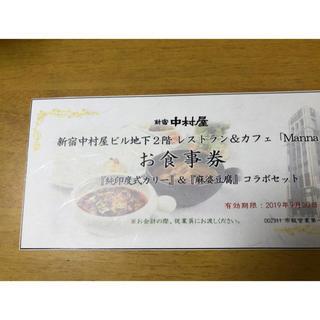 中村屋 - 新宿中村屋 食事券 カリー&麻婆豆腐コラボセット