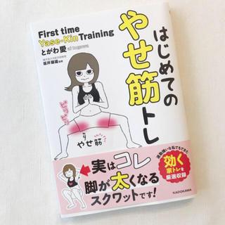 カドカワショテン(角川書店)のはじめてのやせ筋トレ(その他)