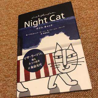 Lisa Larson - Night Cat ナイト キャット リサラーソン マイキー