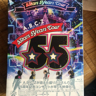 A.B.C.-Z - A.B.C-Z 5Stars 5Years Tour(Blu-ray初回限定盤)