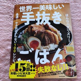 世界一美味しい手抜きごはん はらぺこグリズリー(料理/グルメ)