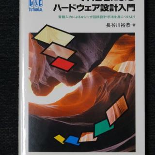 VHDLによるハードウェア設計入門(科学/技術)