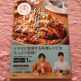 きのう何食べた? シロさんの簡単レシピ(料理/グルメ)